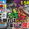015 チョキの回胴通信講座 vol.15【沖ドキ!トロピカル】