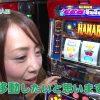 049 がちゃポンTV+#49 霧島店 バジリスク絆 ジャグラー 大海ブラックライト