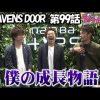 099 HEAVENS DOOR 第99話(4/4)《木村魚拓》《トメキチ》《ジロウ》【パチスロ マブラヴ オルタネイティヴ トータル・イクリプス】