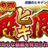 030 虎徹のヒキナンデス vol.30 【バジリスク~甲賀忍法帖~絆】