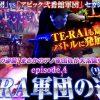 004  寺井一択のテーラ・ウォーズ 第4話 ~TE-RA軍団の逆襲~【ミリオンゴッド‐神々の凱旋】
