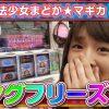018 スロさんぽ~奇跡連発!!!! 第18歩~フェアリン(パチスロ/SLOT魔法少女まどか☆マギカ)