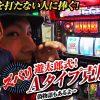 018  回胴サバイバー遊太郎vol.18「ハナビ」「パチスロ偽物語」
