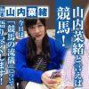 038 ライターの流儀 vol.38 ~山内菜緒~ 【バジリスク~甲賀忍法帖~絆】