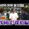 103 HEAVENS DOOR 第103話(4/4)《木村魚拓》《トメキチ》《ジロウ》【アナザーゴッドハーデス-奪われたZEUSver.-】