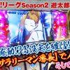 015 スクープリーグ season2vol.15 遊太郎第3戦目【押忍!サラリーマン番長】