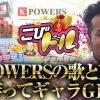 031 K-POWERSの歌とPVを作ってギャラGET!?【こびドル#31】