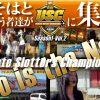 002 USC vol 2~MC白雪~ 【パチスロ北斗の拳 転生の章】