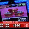 099 ユニバTV2 #99