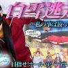 010 白雪の目指せ!ホールのシンデレラ 第10歩 【押忍!番長2】【RENO】