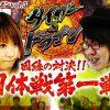 005 タイガー&ドラゴンvol 5 【沖ドキ!-30】 【SLOT魔法少女まどか☆マギカ】 【キングハナハナ-30】