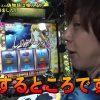 002 梅屋シンの目がテン!#2 【梅屋シン】【パチスロ偽物語】【サンダーVリボルト】