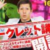 016 チョキの回胴通信講座 vol.16【ICHI-BAN大津店】