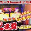 017 スクープリーグvol.17~いろは編~【バジリスク~甲賀忍法帖~絆】