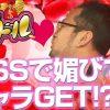 037 KISSで媚びてギャラGET!?【こびドル#37】