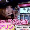 033 スロさんぽ ~パチスロに愛された女 第33歩 フェアリン~(パチスロ/SLOT魔法少女まどか☆マギカ)