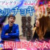 003 回胴TRYアングラー第3話【デジハネCR聖戦士ダンバイン】