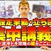 017 チョキの回胴通信講座vol.17【沖ドキ!】
