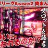 024 スクープリーグvol.24~肉まん編~【アステカ-太陽の紋章-】