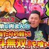 003 肉まんの100チャレ!vol.3【DOME】【ぱちんこCR真・北斗無双】