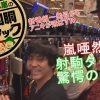 001-1 週末回胴クラシック#1前編【射駒タケシ】【嵐】【ハーデス】【凱旋】【沖ドキ!】