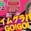 159 アイムグラバーGO!GO!【ヤルヲの燃えカス#159】