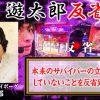 029 回胴サバイバー遊太郎vol.29【沖ドキ!】【アステカ-太陽の紋章-】