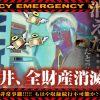 041 寺井一択の寺やる!第41話【バジリスク~甲賀忍法帖~絆】【南国物語】