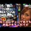 104 まりも☆舞のダーツの旅 in GINZA S-style 第104話(4/4)《まりも》《工藤舞》【バジリスク~甲賀忍法帖~絆】