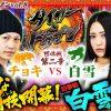 008 タイガー&ドラゴンvol 8 【沖ドキ!】【パチスロ北斗の拳 転生の章】