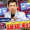 026 チョキの回胴通信講座vol.26【クイーンハナハナ 】