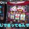 057 がちゃポンTV+#57 都城店 ハーデス 凱旋 ジャグラー モンキーターン2
