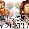 041 振舞って媚びてギャラGET!?【こびドル#41】