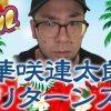 042 華咲連太郎リターンズ【こびドル#42】