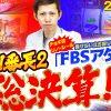 025 チョキの回胴通信講座vol.25【押忍!番長2 】【リノ】