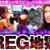 073 回胴の達人 vol.73~白雪編~【沖ドキ!】【めぞん一刻 桜の下で】