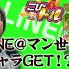 046 LINE@マン世直しギャラGET!?【こびドル#46】