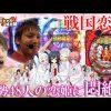 075 いそまるの成り上がり回胴録#75 【北斗修羅・CR戦国恋姫】