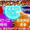027 チョキの回胴通信講座vol.27【マジカルハロウィン5 】