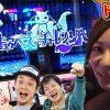 041 スロさんぽ ~GO FIGHT WIN!! 第41歩 ドラ美~(パチスロ/SLOT魔法少女まどか☆マギカ2)