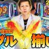 029 チョキの回胴通信講座vol.29【パチスロモンキーターンⅡ 】