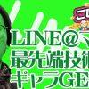 049 LINE@マン最先端技術でギャラGET!?【こびドル#49】