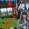 004 スーパーコスモの挑戦状 #4 飄【沖ドキ・北斗修羅】