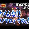 123 HEAVENS DOOR 第123話(3/4)《木村魚拓》《ジロウ》《トメキチ》【アナザーゴッドハーデス-奪われたZEUSver.-】