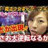002-2 みさおにお・ま・か・せ♡ Stage2 魔法少女まどか マギカ2 後編