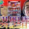 187 11/11 DEL唐津 2年記念日【ヤルヲの燃えカス#187】