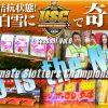 009 USC vol 9~MC白雪~ 【アクセス心斎橋店】