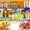 012 USC vol 12~MC虹七~ 【ウイング岩出店】