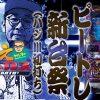 195 ピートレ新台祭(バジ3初打ち)【ヤルヲの燃えカス#195】