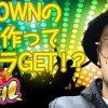 051 P-TOWNの歌を作ってギャラGET!?【こびドル#51】